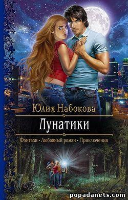 Юлия Набокова. Лунатики обложка книги