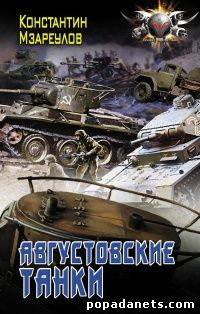 Константин Мзареулов. Августовские танки обложка книги