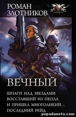 Роман Злотников. Вечный (сборник)обложка книги