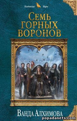 Ванда Алхимова. Семь горных воронов обложка книги