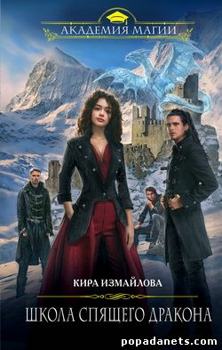 Кира Измайлова. Школа спящего дракона обложка книги