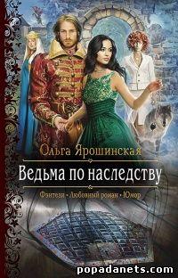 Ольга Ярошинская. Ведьма по наследству обложка книги