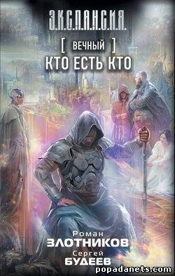 Роман Злотников, Сергей Будеев. Вечный. Кто есть кто. Хоаххин - 3 обложка книги