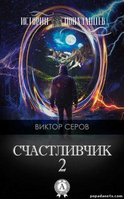 Виктор Серов. Счастливчик-2обложка книги