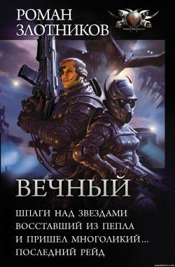 Роман Злотников. Вечный (сборник) обложка книги