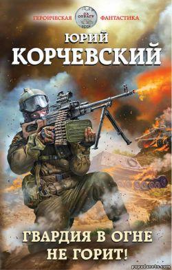 Юрий Корчевский. Гвардия в огне не горит! Гвардия - 2 обложка книги