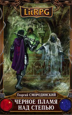 Георгий Смородинский. Черное пламя над Степью. Семнадцатое обновление - 8 обложка книги