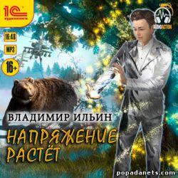 Владимир Ильин. Напряжение растет. Напряжение 2. Аудиокнига обложка аудиокниги