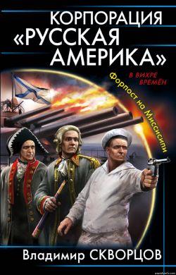 Владимир Скворцов - Корпорация