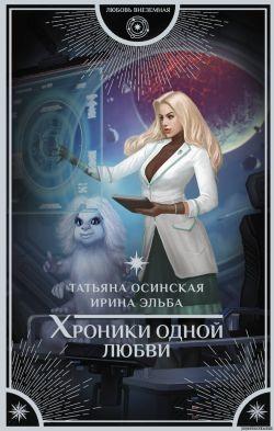 Татьяна Осинская, Ирина Эльба. Хроники одной любви. Тринадцатый мир - 2 обложка книги