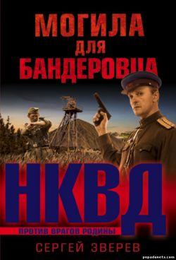Сергей Зверев. Могила для бандеровца обложка книги
