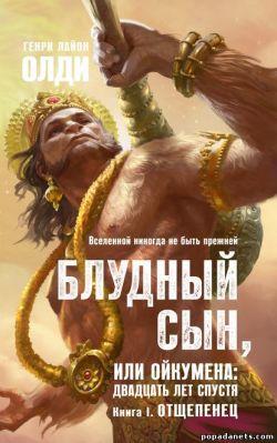 Генри Лайон Олди. Отщепенец Рестарт обложка книги