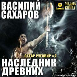 Василий Сахаров. Наследник Древних. Оттар Руговир - 2. Аудиокнига обложка книги