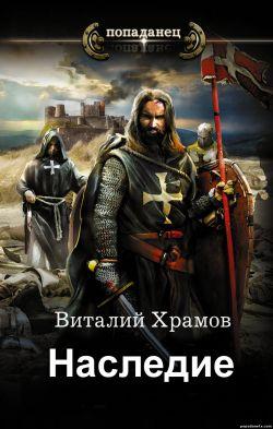 Виталий Храмов. Наследие. Катарсис 3 обложка книги
