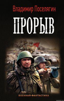 Владимир Поселягин. Прорыв. Танкист - 2 обложка книги