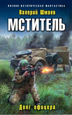 Валерий Шмаев. Мститель. Долг офицера обложка книги