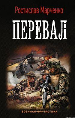 Ростислав Марченко. Перевал обложка книги