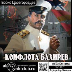 Борис Царегородцев. Комфлота Бахирев. Адмирал Бахирев 3. Аудиокнига обложка аудиокниги