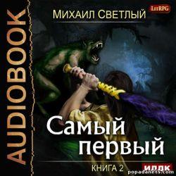 Михаил Светлый. Самый первый 2. Аудиокнига обложка аудиокниги