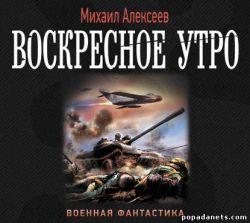 Михаил Алексеев. Воскресное утро. Аудиокнига обложка аудиокниги