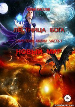Юрий Киселев. Лестница Бога. Обретение магии. Часть 3. Новый мир обложка книги