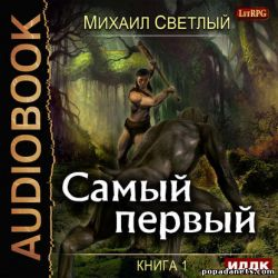 Аудиокнига «Самый первый. Книга 1» – Михаил Светлый