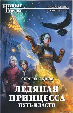 Сергей Садов. Ледяная принцесса 2. Путь власти обложка книги