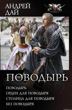Дай Андрей. Поводырь (Сборник) обложка книги
