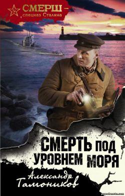 Александр Тамоников. Смерть под уровнем моря обложка книги