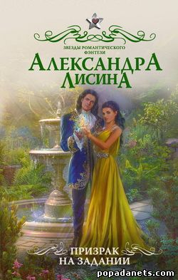 Александра Лисина. Призрак на задании. Леди-призрак 2 обложка книги
