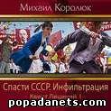 Аудиокнига «Спасти СССР. Инфильтрация» – Михаил Королюк