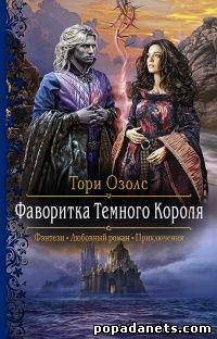 Тори Озолс. Фаворитка Темного Короля. Фаворитка-1 обложка книги