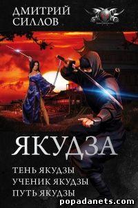 Дмитрий Силлов. Якудза (сборник) обложка книги