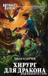 Иван Юдичев. Хирург для дракона обложка книги