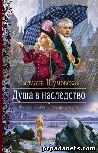 Светлана Шумовская. Душа в наследство обложка книги