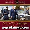 Аудиокнига «Спасти СССР. Адаптация» – Михаил Королюк