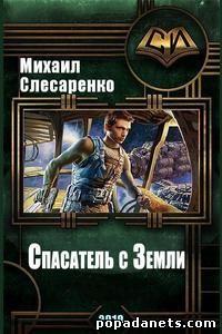 Михаил Слесаренко. Спасатель с Земли