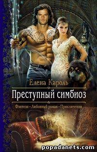 Елена Кароль. Преступный симбиоз обложка книги