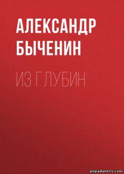 Александр Быченин. Из глубин. Оружейники aftermath 2