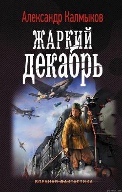 Александр Калмыков Жаркий декабрь. На пути «Тайфуна - 3 обложка книги