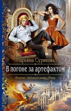 Марьяна Сурикова. В погоне за артефактом обложка книги