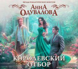 Анна Одувалова. Королевский отбор. Аудиокнигаобложка аудиокниги