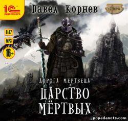 Павел Корнев. Царство мертвых. Дорогой мертвеца - 2. Аудиокнига обложка аудиокниги