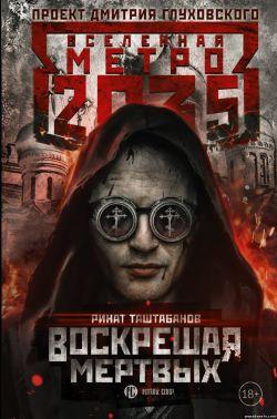 Ринат Таштабанов. Воскрешая мертвых. Вселенная Метро 2035 обложка книги