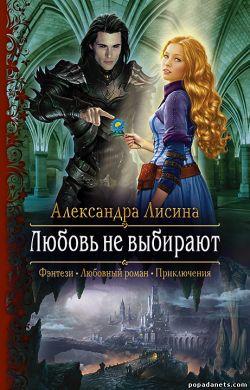 Александра Лисина. Любовь не выбирают обложка книги