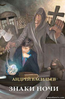 Андрей Васильев. Знаки ночи. А.Смолин, ведьмак 2 обложка книги