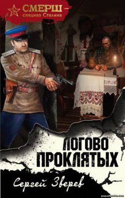 Сергей Зверев. Логово проклятых обложка книги