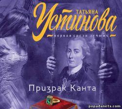 Татьяна Устинова. Призрак Канта. Аудиокнига обложка книги