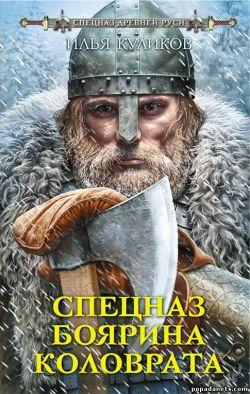 Илья Куликов. Спецназ боярина Коловрата обложка книги