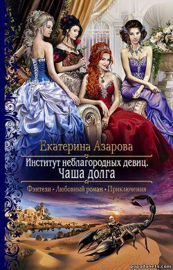 Екатерина Азарова. Институт неблагородных девиц 2. Чаша долга обложка книги
